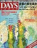 DAYS JAPAN (デイズ ジャパン) 2012年 12月号 [雑誌]