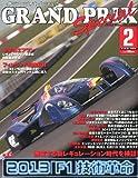 GRAND PRIX Special (グランプリ トクシュウ) 2011年 02月号 [雑誌]