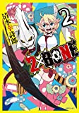2×BONE(2) (シリウスコミックス)