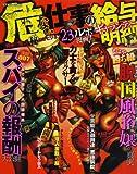 危ない仕事の給与明細 (コアコミックス 229)