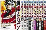 新吼えろペン 1~最新巻(サンデーGXコミックス) [マーケットプレイス コミックセット]