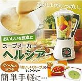 TMY おいしいを食卓に スープメーカー ヘルシア FDA-2001WH