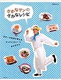 さかなくんのさかなレシピ—日本一の魚通が教えるギョギョうまっ!なおかずたち (TODAYムック)