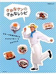 さかなくんのさかなレシピ―日本一の魚通が教えるギョギョうまっ!なおかずたち (TODAYムック)
