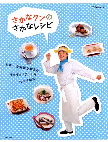 さかなクンのさかなレシピ―日本一の魚通が教えるギョギョうまっ!なおかずたち (TODAYムック)