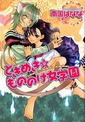 ときめき☆もののけ女学園 2巻