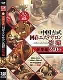 中国古式 回春エステサロン盗撮 総集編 [DVD]