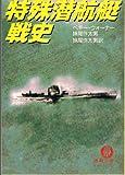特殊潜航艇戦史 (徳間文庫)