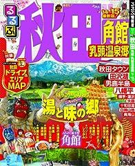 るるぶ秋田 角館 乳頭温泉郷'14~'15 (国内シリーズ)