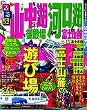 るるぶ山中湖 河口湖 御殿場 富士山麓'12〜'13 (国内シリーズ)