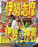 るるぶ伊勢 志摩'10 (るるぶ情報版 近畿 2) (商品イメージ)