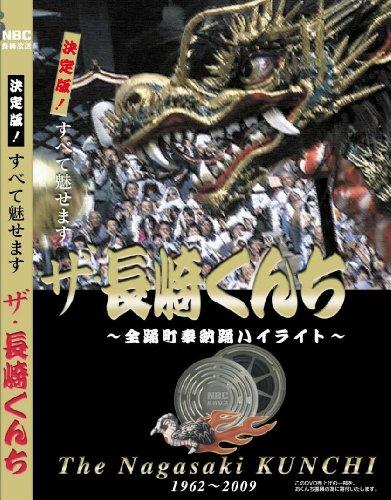 El Nagasaki kunchi ~ todo baile Danza de dedicación ciudad destaca ~ [DVD]