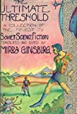 The ultimate threshold;: A collection of the finest in Soviet science fiction (0030818478) by Ginsburg, Mirra