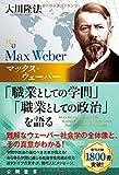 マックス・ウェーバー「職業としての学問」「職業としての政治」を語る (幸福の科学大学シリーズ)