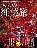 大人の紅葉旅 2010―一度は見に行きたい日本の紅葉名所500景 錦に染まる秋紅葉列島を旅する (NEWS mook)