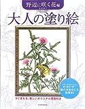 大人の塗り絵 野辺に咲く花編