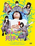 女の子よ死体と踊れ[DVD]