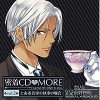 密着CD MORE vol.2 とある名家の執事の場合 CV:前野智昭出演声優情報