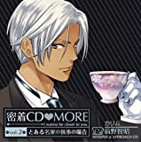 「密着CD MORE」vol.2~とある名家の執事の場合~