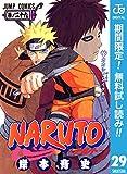 NARUTO―ナルト― モノクロ版【期間限定無料】 29 (ジャンプコミックスDIGITAL)