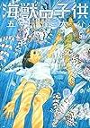 海獣の子供 5 (IKKI COMIX)