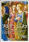 フラ・アンジェリコ: 天使が描いた「光の絵画」 (「知の再発見」双書157)