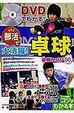 DVDでわかる! 部活で大活躍! 卓球最強のコツ50 (コツがわかる本!)