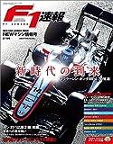 F1 (エフワン) 速報 2015 NEWマシン情報号 [雑誌] F1速報