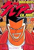 BADBOYS グレアー(1) (ヤングキングコミックス)