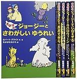 新・おばけのジョージーセット(全5巻)