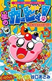 星のカービィ!もーれつプププアワー! 10 (てんとう虫コロコロコミックス)
