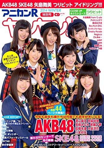アニカンRヤンヤン!!特別号 2014 WINTER (CDジャーナルムック)