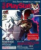 電撃PlayStation Vol.573 【アクセスコード付き】 [雑誌]