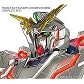 機動戦士ガンダムユニコーン RE:0096 COMPLETE BEST(期間生産限定盤)