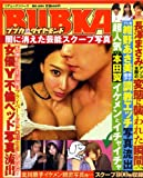 BUBKAダイヤモンド闇に消えた芸能スクープ写真 (コアムックシリーズ No.604) (コアムックシリーズ 604)