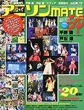 アニソンMATE (メイト) SP 2010年 12月号 [雑誌]