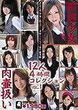 部活少女&肉壷扱い12人4時間コレクション VOL.1(LACO-03) [DVD]