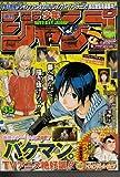 週刊少年ジャンプ 2010年10月25日号 NO.45