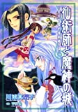 仙術師と魔神の城 ─ 恋愛中毒的仙術師 (4) (ウィングス・コミックス)