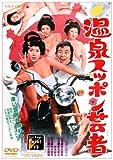 温泉スッポン芸者 [DVD]