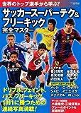 世界のトップ選手から学ぶ! サッカースーパーテク&フリーキック完全マスター (実用百科)