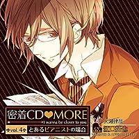 密着CD MORE vol.4 とあるピアニストの場合 CV:江口拓也出演声優情報