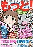 エレガンスイブ 2013年5/1号 増刊 (もっと! vol.2)