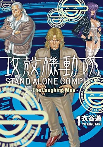 攻殻機動隊 STAND ALONE COMPLEX 〜The Laughing man〜
