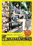 B級素人初撮り 070 「お父さん、ゴメンなさい…。」 森川文美さん 19歳 女子大生 [DVD]