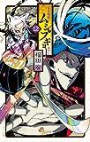 常住戦陣!!ムシブギョー 12 (少年サンデーコミックス)