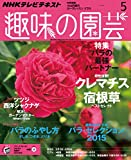 NHK 趣味の園芸 2015年 5月号 [雑誌] NHKテキスト