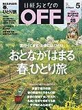 日経おとなの OFF (オフ) 2014年 05月号 [雑誌]
