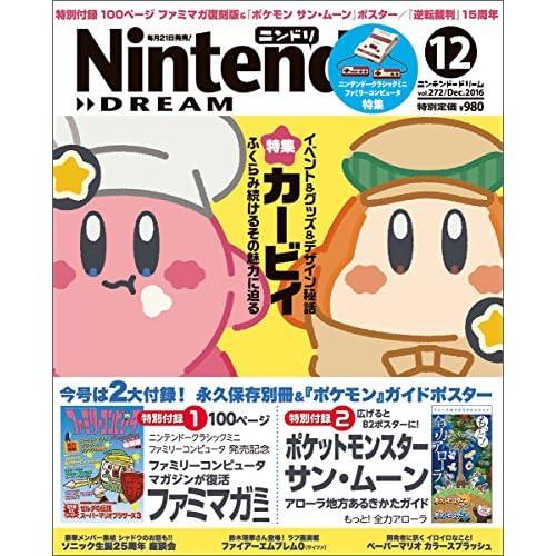 Nintendo DREAM(ニンテンドー ドリーム) 2016年 12 月号