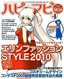 PC)マビノギ 超すごい攻略やってます。 ハピ☆マビ Vol.4